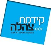 לוגו של פרויקט קידמת צהלה בתל אביב