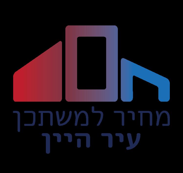 לוגו פרויקט מחיר למשתכן בעיר היין אשקלון