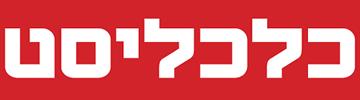 לוגו עיתון כלכליסט