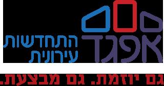לוגו אפגד והתחדשות עירונית - קישור דף הבית
