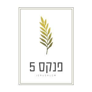 לוגו פרויקט פנקס 5 ירושליםם