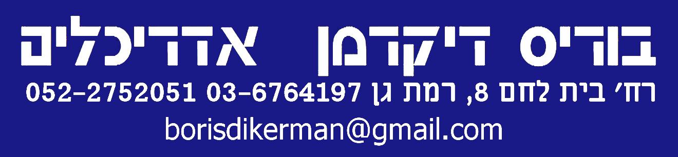 לוגו בוריס דיקרמן אדריכלים