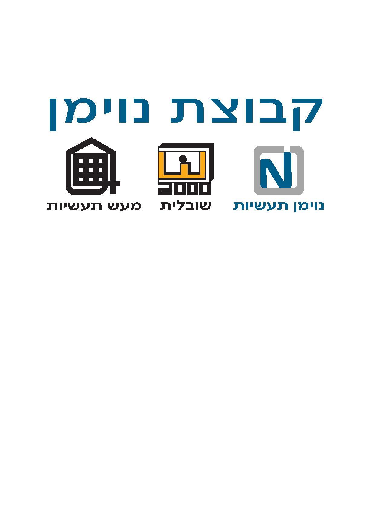 לוגו קבוצת נוימן