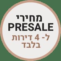 אייקון מחירי PRESALE בפרויקט רמבם 10